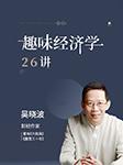 吴晓波趣味经济学26讲-吴晓波-吴晓波