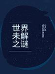 世界未解之谜-徐志晶-赵毓敏