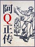 阿Q正传-鲁迅-无名氏