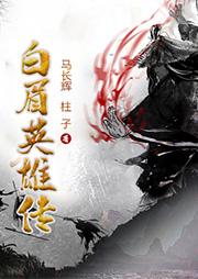 白眉英雄传(白眉大侠新编,会员免费)-马长辉-时代文化