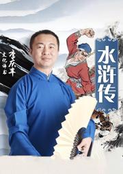 水浒传(李庆丰演播)-施耐庵-李庆丰