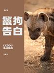 鬣狗告白-樊彤-坟头长草