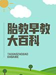 胎教早教大百科-李苏仁-王乐陶