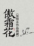 傲霜花(张恨水作品典藏)-张恨水-臧汝德