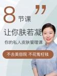 8节课让你肤若凝脂:你的私人皮肤管理课-夏梦-夏梦老师