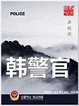 韩警官-卓牧闲-酷音小镇