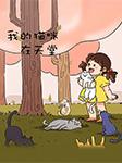 我的猫咪在天堂-刘滴川 -云听有声