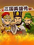 三国英雄传1-4部(会员免费听)-洪涛-播音熊猫啃书