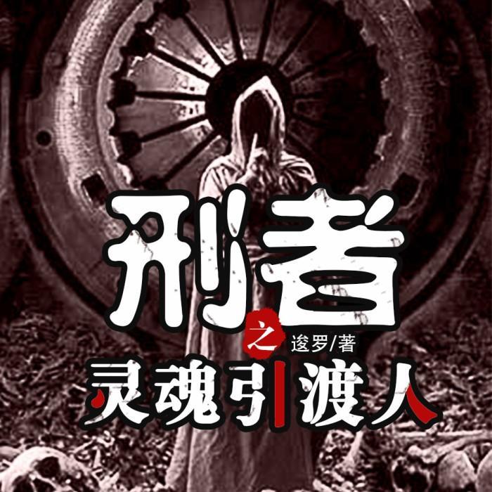 刑者之灵魂引渡人-逡罗-为炉