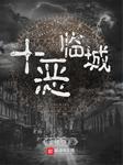 十恶临城-言桄-晗玉