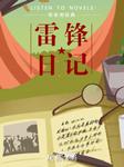 雷锋日记-布老虎,雷锋-布老虎系列丛书,硬糖文化,王群