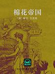 棉花帝国:一部资本主义全球史(解读版)-斯文·贝克特-路上读书