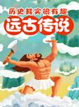 历史其实很有趣:远古传说-卫鸿宇-播音蓁蓁