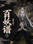 百妖谱2(b站同名动漫原著)-裟椤双树-冠声文化