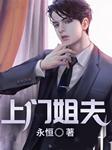 上门姐夫-永恒-熙川