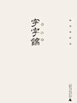 字字锦(古代世情现代解读)-陆春祥-天明