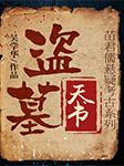 苗君儒探险系列7:盗墓天书-吴学华-龙庙山精品故事
