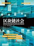 区块链社会:解码区块链全球应用与投资案例-龚鸣-中信书院