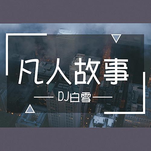 凡人故事-DJ白雪-DJ白雪-佚名