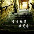 青雪故事短篇集-佚名-青雪11927531