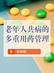 老年人共病的多重用药管理-顾朋颖-乐龄听书