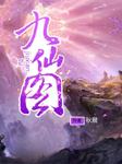 九仙图-秋晨-刘大明白