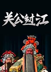 关公过江-佚名-谢庆军
