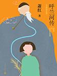 呼兰河传(萧红代表作)-萧红-人民文学出版社