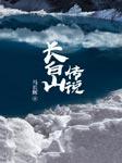 长白山传说-万忠-马长辉