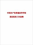 中国共产党普通高等学校基层组织工作条例-无-懒人听书小红旗
