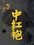 中红袍-佚名-张枝茂