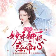 媚倾城:妙手神医惑帝心-美味文化-角落吖-佚名