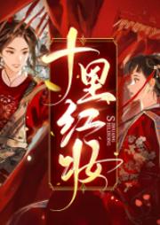 十里红妆:明妧传-洛神-斗音帝