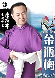 金瓶梅(李庆丰演播)-兰陵笑笑生-李庆丰