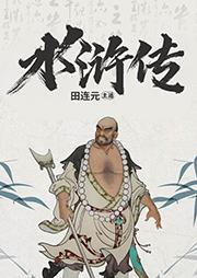 田连元:水浒传听书网