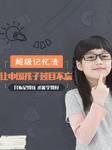 超级记忆法:让中国孩子过目不忘-湖南聚丰亲宝-崔小芸