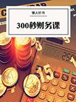 300秒财务课-充电300秒团队-充电时间