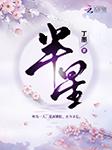 半星(多人小说剧)-丁墨-羽小白