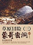 草原冒险(三):蒙哥密洞-许廷旺-嘉伟