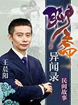 《聊斋》异闻录:民间鬼故事-王晨阳-王晨阳老师
