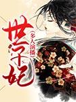 世子妃(多人演播)-锦竹-若初