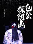 包公探阴山-佚名-吴心平