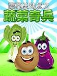 陈诗哥诗意童年:蔬菜总动员之蔬菜奇兵-陈诗哥-元宝欧尼