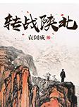 袁阔成:转战陕北(高清修复)-袁阔成-袁阔成