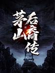 茅山后裔传-彭欢-张大宝