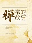 禅宗的故事-佚名-崔艺馨