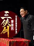 单田芳:三侠剑(火爆民国短打评书)-佚名-单田芳