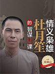 情义枭雄杜月笙的智谋30课-吴学华-龙庙山精品故事