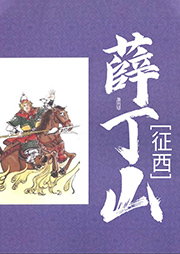 薛丁山征西-佚名-邵军荣