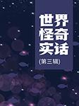 世界怪奇实话 第三辑-牧逸马著;谭春波译-云祥儿